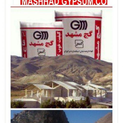 فروش ویژه گچ ساختمانی