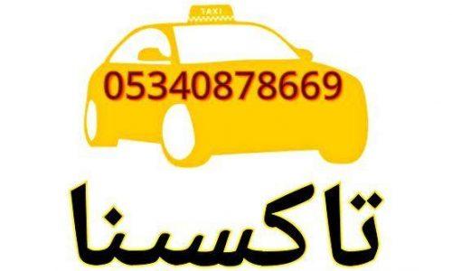 خدمات تاکسی در استانبول تاکسینا