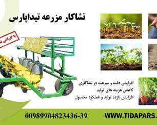 تولید جدید تیداپارس، نشاکار مزرعه