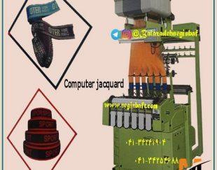 واردات انواع ماشین آلات نساجی -کشبافی -نوار بافی و قطعات و ملزومات نساجی