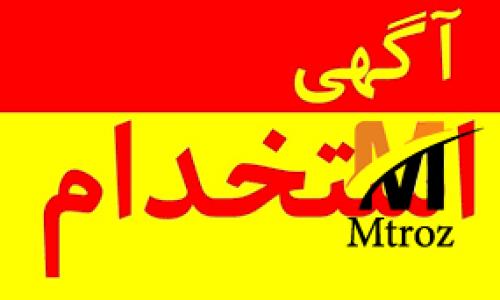 کاریابی در استانبول برای ایرانیان عزیز با مجوز رسمی