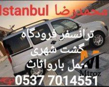 ترانسفر فرودگاهی و گردشگری به تمام نقاط استانبول