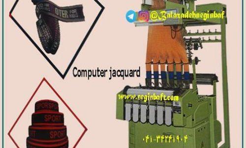 واردات انواع ماشین آلات کشبافی،نواربافی وقطعات نساجی