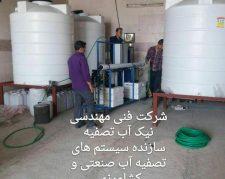 سازنده سیستم های تصفیه آب صنعتی و کشاورزی در کل استان ها