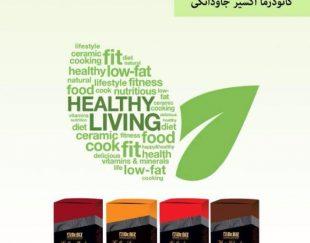 محصولات سلامت محور دکتر بیز