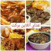 غذای آنلاین برکت در استانبول