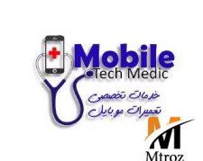 تعمیرات و آموزش تخصصی انواع گوشی ایفون و اندروید