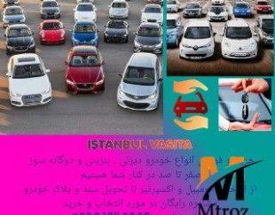 خرید و فروش انواع خودرو در استانبول