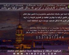 استدیو عکاسی و فیلمبرداری کرال در استانبول