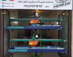 دستگاه سنگبری و برش سنگ و سرامیک اب بر (قابل حمل)
