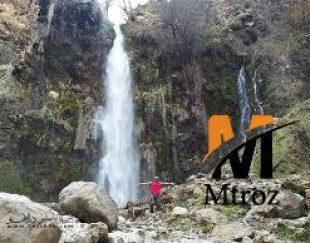 تور آبشار شیوند و دشت سوسن ایذه نوروز 99 VIP