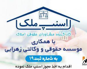 موسسه حقوقی وکالتی زهرائی
