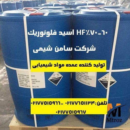 تهیه و تولید عمده HF اسید فلوئوریک ۶۰_۷۰%