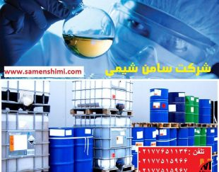تهیه و تولید عمده مواد شیمیایی