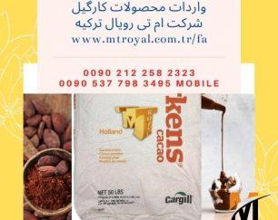 صادرات مواد اولیه تولید شکلات به افغانستان