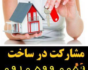 مشارکت در ساخت در کلیه مناطق تهران، شهرری، کرج و حومه