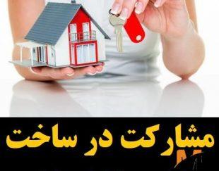 یک فرصت استثنایی برای سرمایه گذاری در بهترین نقاط تهران، شهرری، کرج و حومه