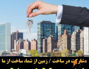 پیمانکار / مشارکت در ساخت ملک / شهرری – تهران – حومه