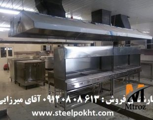هود مرکزی آشپزخانه صنعتی
