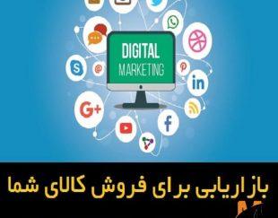 بازاریابی برای کالای دیجیتال لوازم جانبی گوشی – کالا از شما فروش از ما