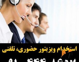 استخدام ویزیتور حضوری، تلفنی – پخش لوازم آرایش
