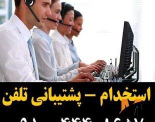 استخدام – پشتیبانی تلفن