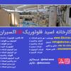 تولید عمده HF اسید فلوئوریک ۶۰_۷۰% کارخانه اکسیران