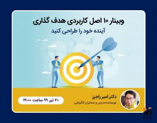 وبینار 10 اصل کاربردی در هدف گذاری