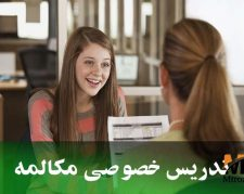 کلاس خصوصی مکالمه در تهران
