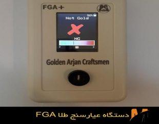 سیستم آنالیزر طلا تمام عیار برای صنف طلا فروشان – عیار سنج طلا FGA