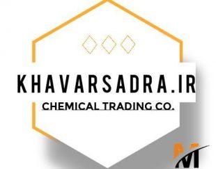 تامین کننده مواد اولیه شیمیایی