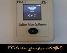 بدون بُرش یا آسیب رساندن عیار طلا  را مشخص کنید – عیار سنج طلا FGA