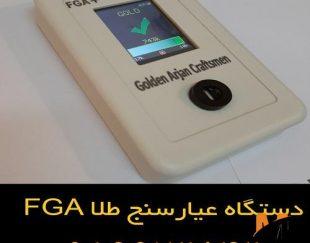 با دستگاه عیار سنج طلای خود را با کمترین خطا آنالیز کنید – عیار سنج طلا FGA