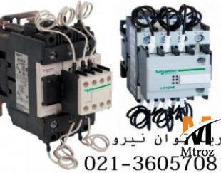 کنتاکتور خازني اشنايدر(تله مکانيک)