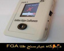 با دستگاه عیار سنج طلا FGA، از دام سکه های تقلبی در امان باشید