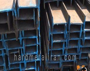 عرضه وفروش فولاد های آلیاژی آهن آلات صنعتی