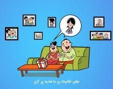 روبانکس انتخاب، خرید، کادوپیچ و ارسال هدیه از هر جای دنیا برای سراسر ایران