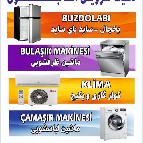 تکنیک سرویس استانبول