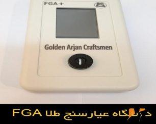 با طلای بدلی و عیار پایین خداحافظی کنید – عیار سنج طلا FGA