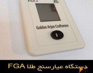 محافظت از سرمایه خود را به ما بسپارید – عیار سنج طلا FGA