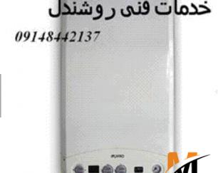 نماینده پکیج ایران رادیاتور درتبریز