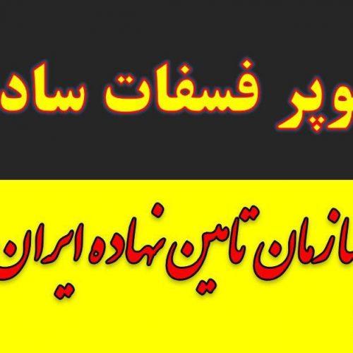 خرید کود سوپر فسفات از اصفهان