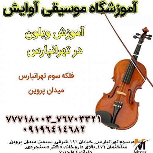 آموزش تخصصی ویولن در تهرانپارس