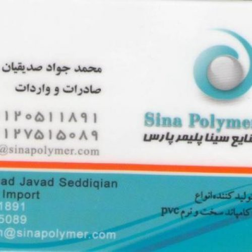 شرکت صنایع سینا پلیمر پارس