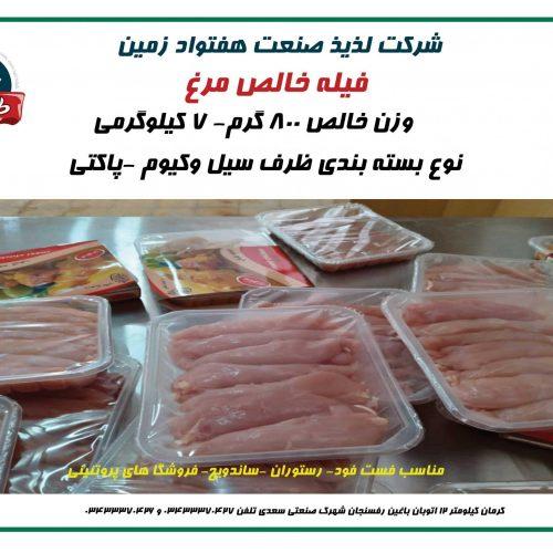 غذای آماده طبخ ,مرغ, برگرمرغ