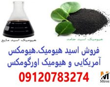 اسید هیومیک مایع | هیومیک اسید پودری | Humic Acid