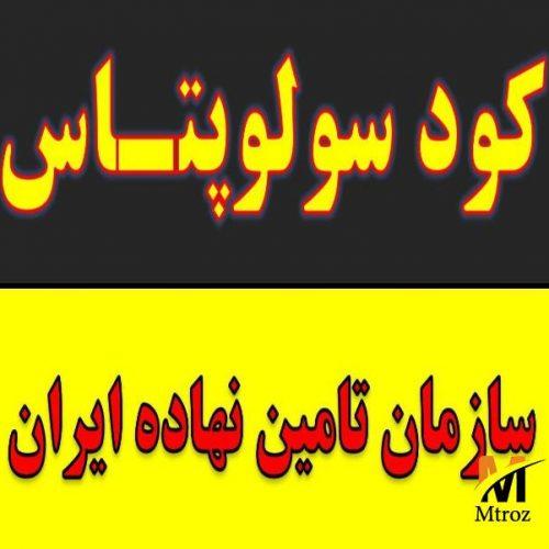 پایین ترین قیمت فروش کود سولوپتاس در کرمان