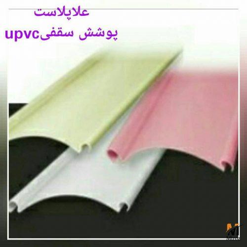 شرکت نماپوشش خراسان (علا پلاست)