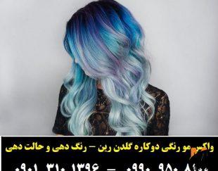 رنگ مو موقت گلدن رین رنگ آبی فیروزه ای
