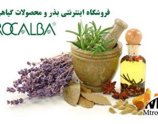 فروش ویژه بذر گیاهان دارویی